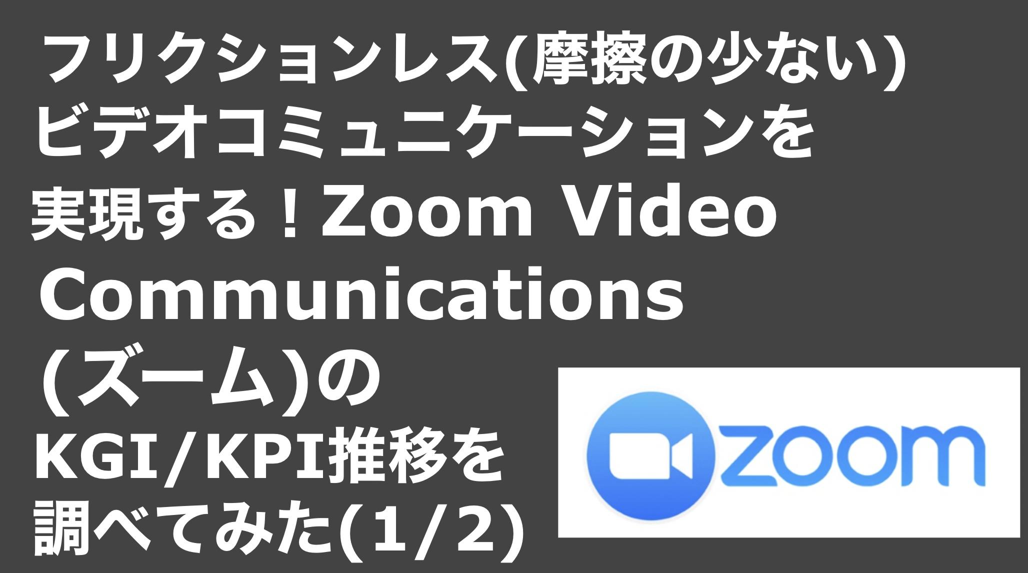 saaslife_ フリクションレス(摩擦の少ない)ビデオコミュニケーションを実現する!Zoom Video Communications(ズーム)のKGI/KPI推移を調べてみた(1/2)