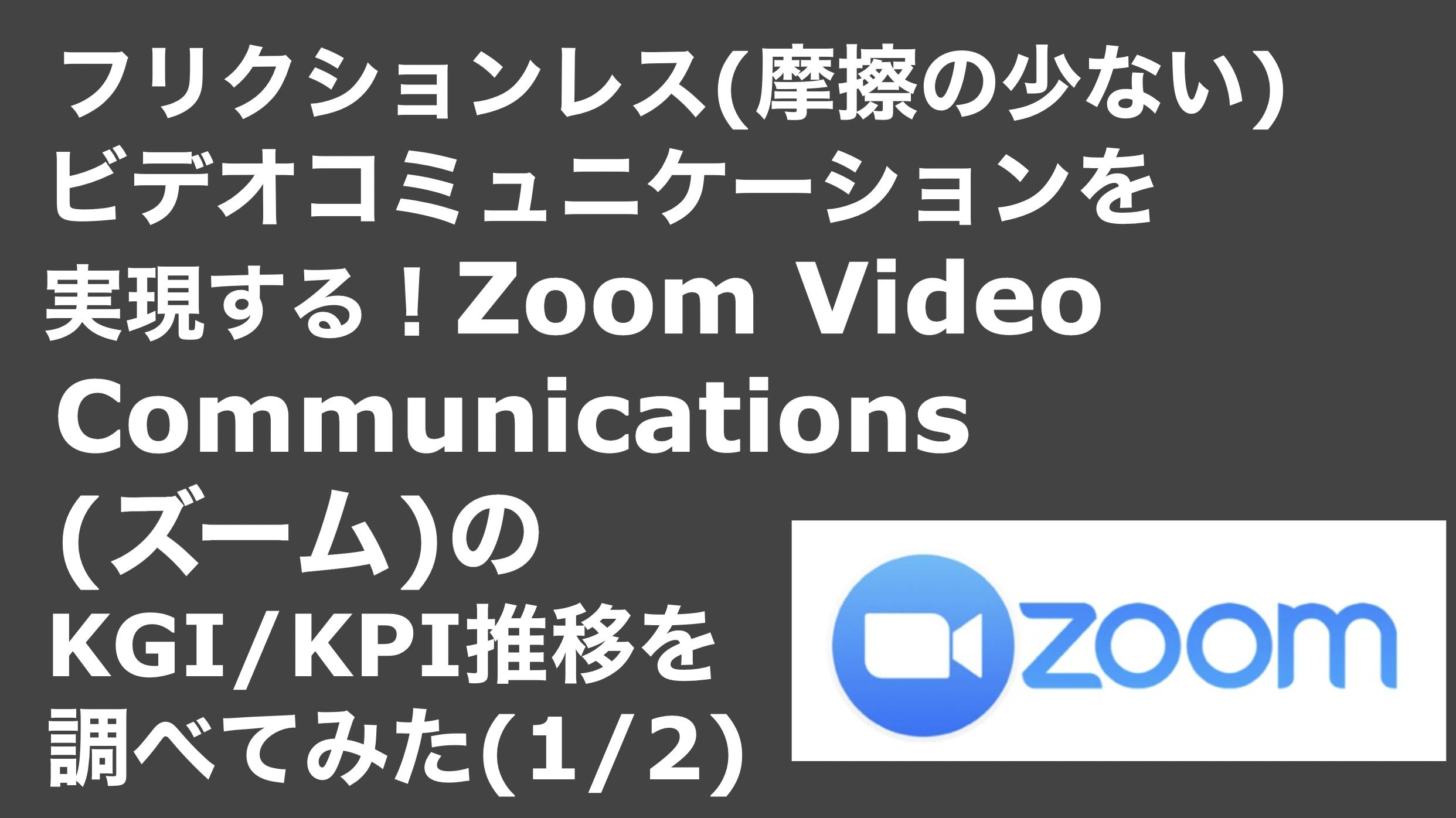 saaslife_ フリクションレス(摩擦の少ない)ビデオコミュニケーションを実現する!Zoom Video Communications(ズーム)のKGI/KPI推移を調べてみた(2/2)