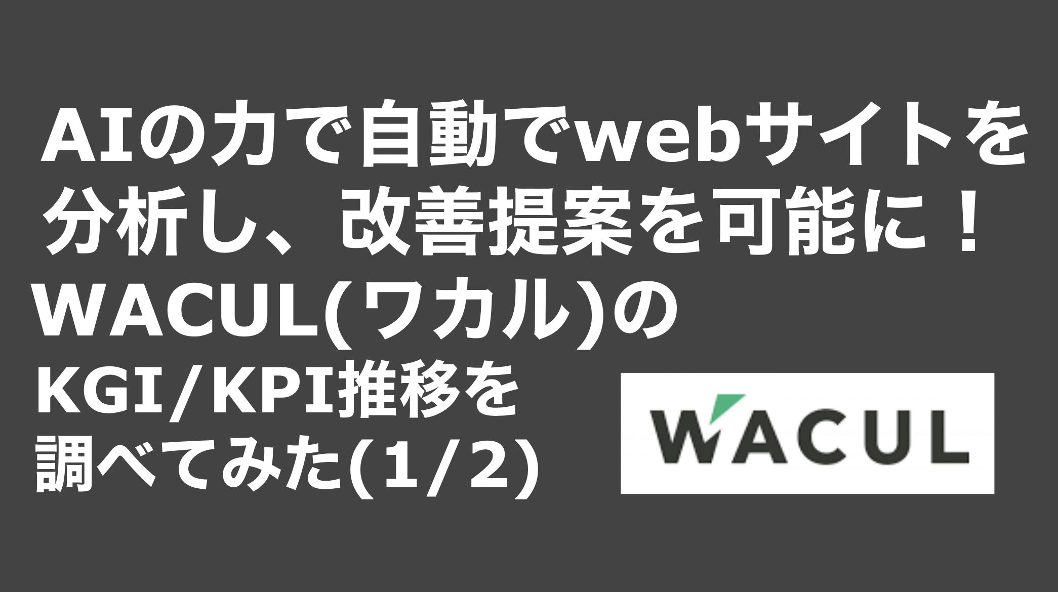 saaslife_ AIの力で自動でwebサイトを分析し、改善提案を可能に!WACUL(ワカル)のKGI/KPI推移を調べてみた(1/2)