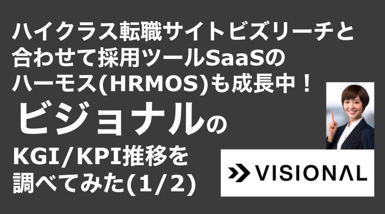 saaslife_ハイクラス転職サイトビズリーチと合わせて採用ツールSaaSのハーモス(HRMOS)も成長中!ビジョナルのKGI/KPI推移を調べてみた(1/2)