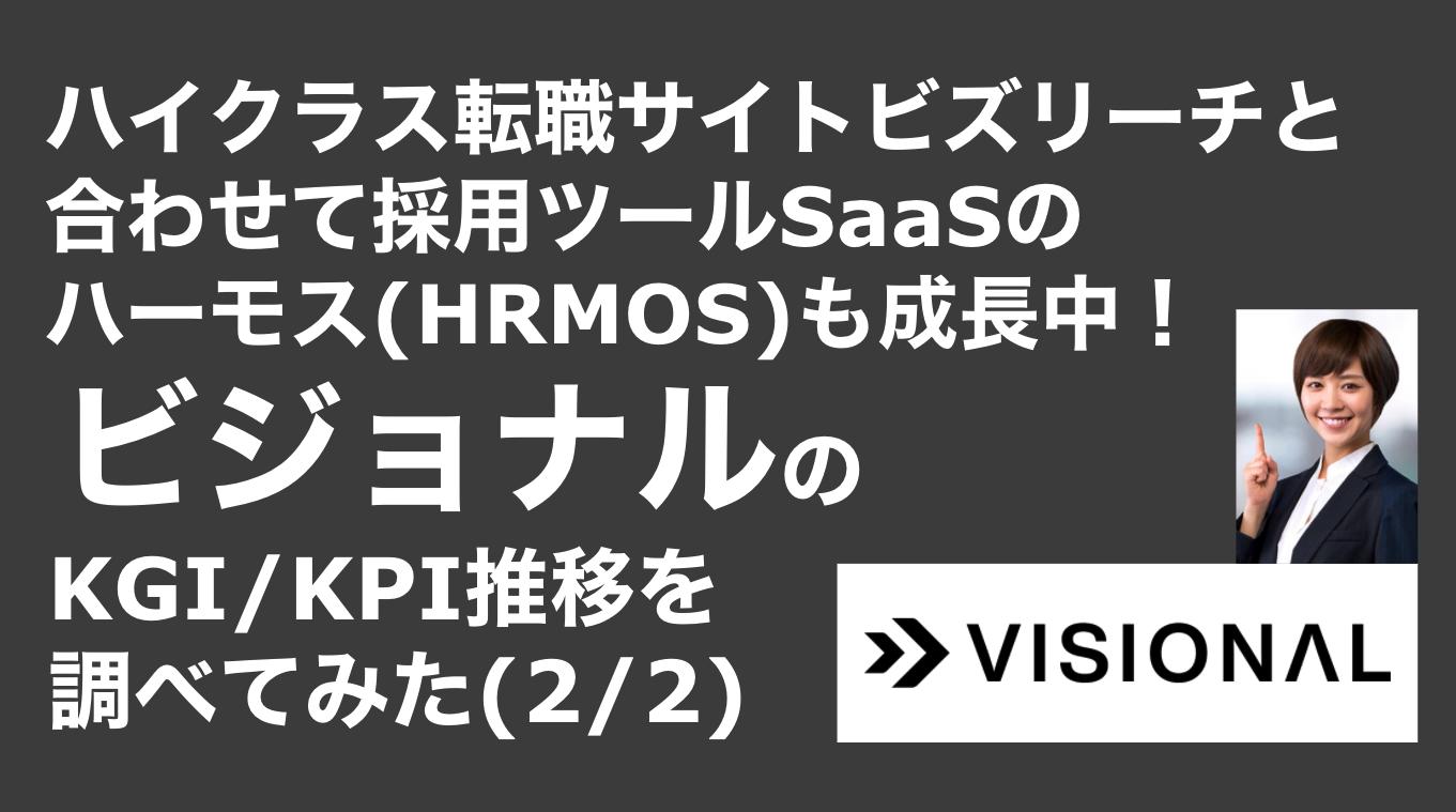 saaslife_ハイクラス転職サイトビズリーチと合わせて採用ツールSaaSのハーモス(HRMOS)も成長中!ビジョナルのKGI/KPI推移を調べてみた(2/2)