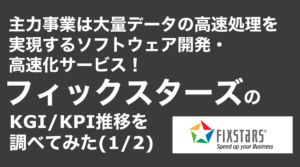 saaslife_主力事業は大量データの高速処理を実現するソフトウェア開発・高速化サービス!フィックスターズのKGI/KPI推移を調べてみた(1/2)