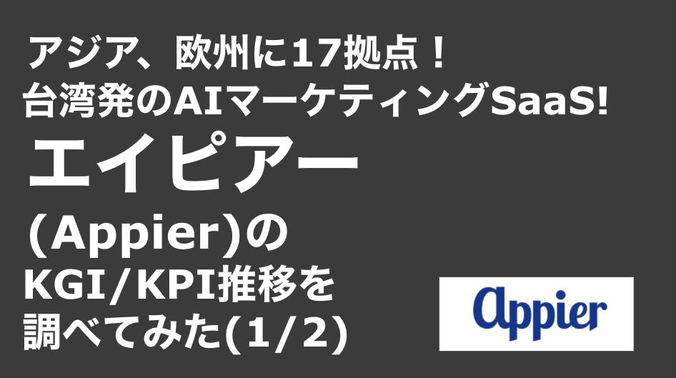saaslife_ アジア、欧州に17拠点!台湾発のAIマーケティングSaaS!エイピアー (Appier)のKGI/KPI推移を調べてみた(1/2)
