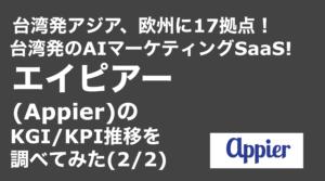 saaslife_台湾発アジア、欧州に17拠点!台湾発のAIマーケティングSaaS!エイピアー (Appier)のKGI:KPI推移を調べてみた(2:2)