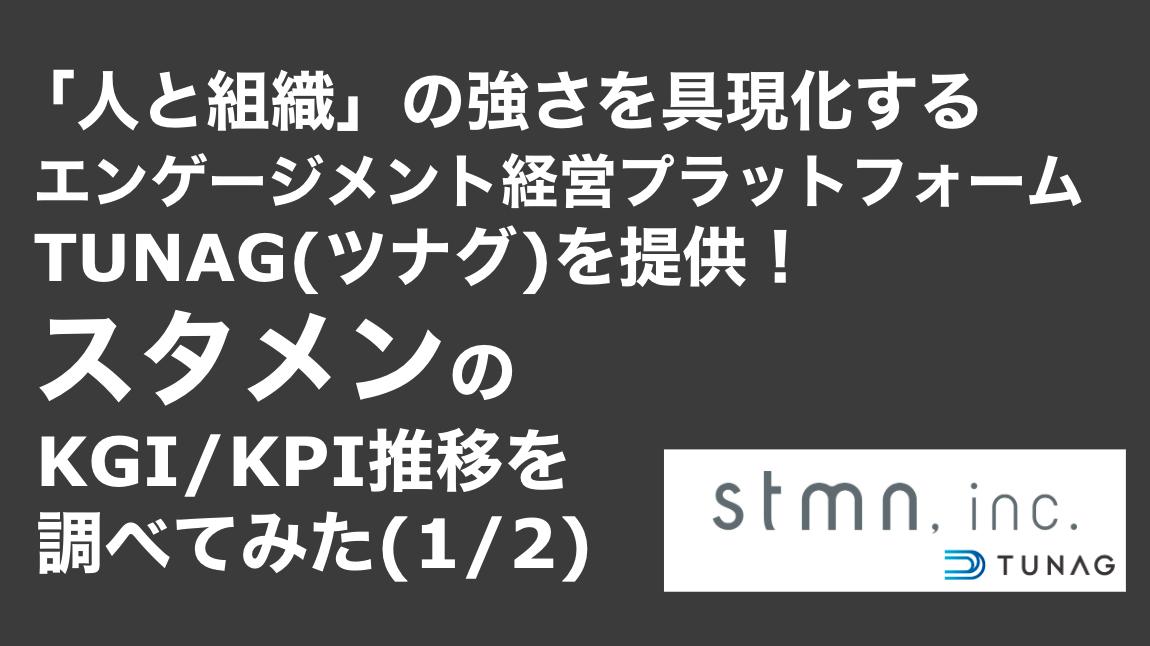 saaslife_「人と組織」の強さを具現化するエンゲージメント経営プラットフォームTUNAG(ツナグ)を提供!スタメンのKGI/KPI推移を調べてみた(1/2)