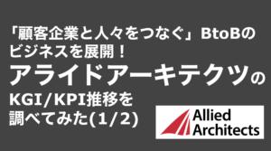 saaslife_「顧客企業と人々をつなぐ」BtoBのビジネスを展開!アライドアーキテクツのKGI/KPI推移を調べてみた(1/2)