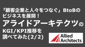 saaslife_「顧客企業と人々をつなぐ」BtoBのビジネスを展開!アライドアーキテクツのKGI/KPI推移を調べてみた(2/2)