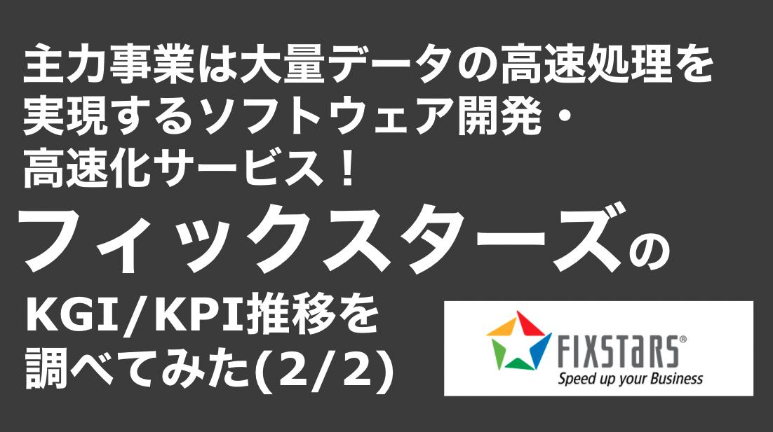 saaslife_主力事業は大量データの高速処理を実現するソフトウェア開発・高速化サービス!フィックスターズのKGI/KPI推移を調べてみた(2/2)