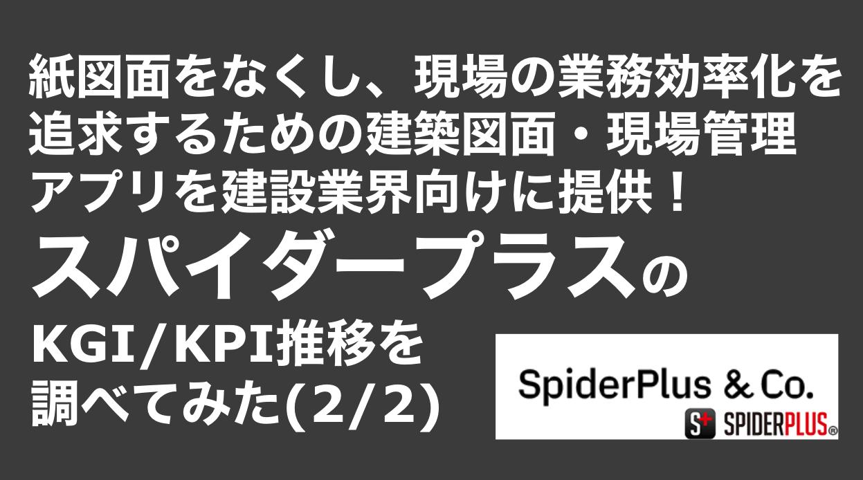 saaslife_紙図面をなくし、現場の業務効率化を追求するための建築図面・現場管理アプリを建設業界向けに提供!スパイダープラスのKGI/KPI推移を調べてみた(2/2)
