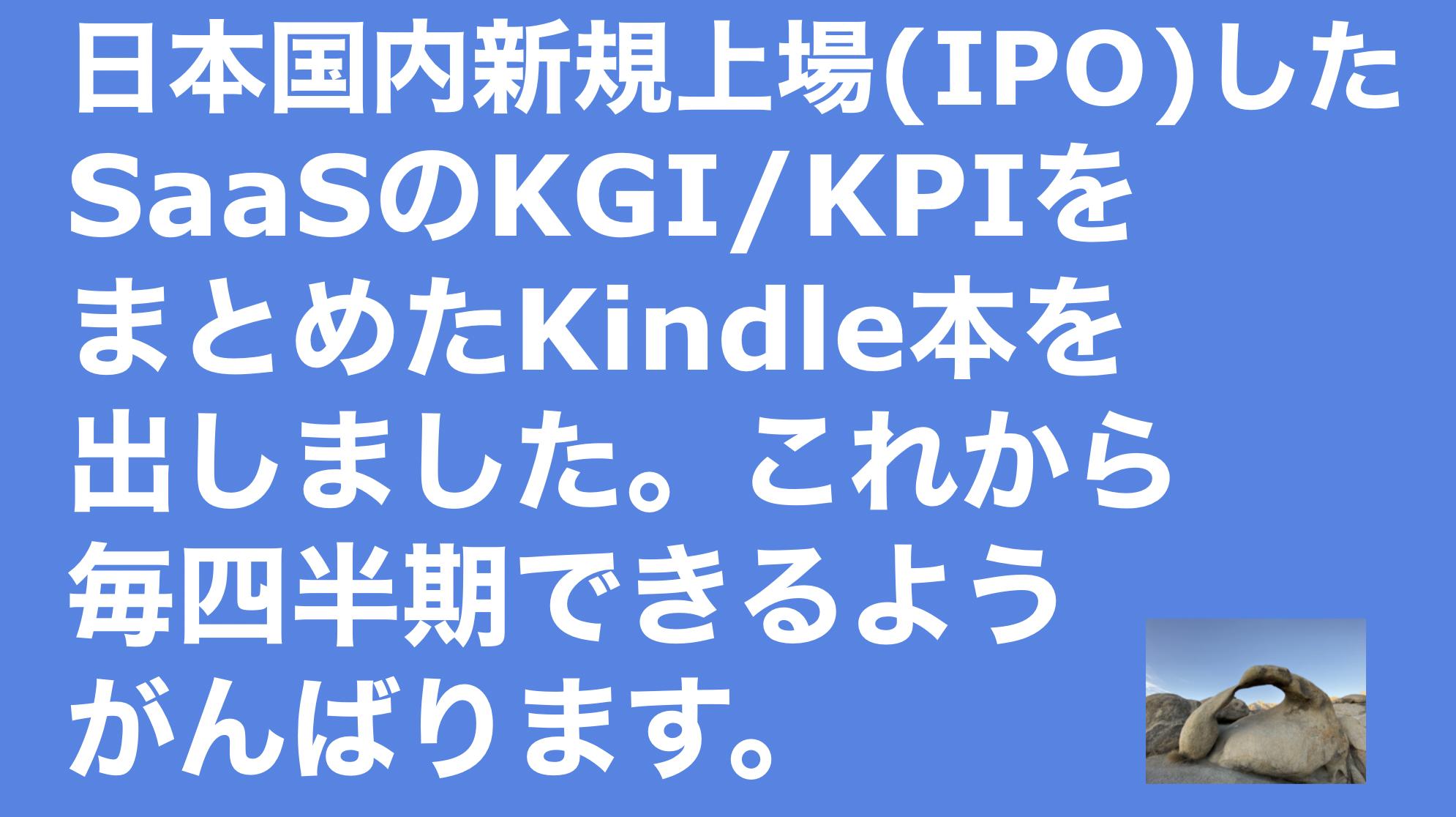 saaslife_日本国内新規上場(IPO)したSaaSのKGI/KPIをまとめたKindle本を出しました。これから毎四半期できるようがんばります.。