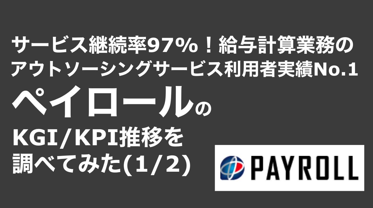 saaslife_ サービス継続率97%!給与計算業務のアウトソーシングサービス利用者実績No.1ペイロールのKGI/KPI推移を調べてみた(1/2)