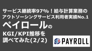 saaslife_ サービス継続率97%!給与計算業務のアウトソーシングサービス利用者実績No.1ペイロールのKGI/KPI推移を調べてみた(2/2)