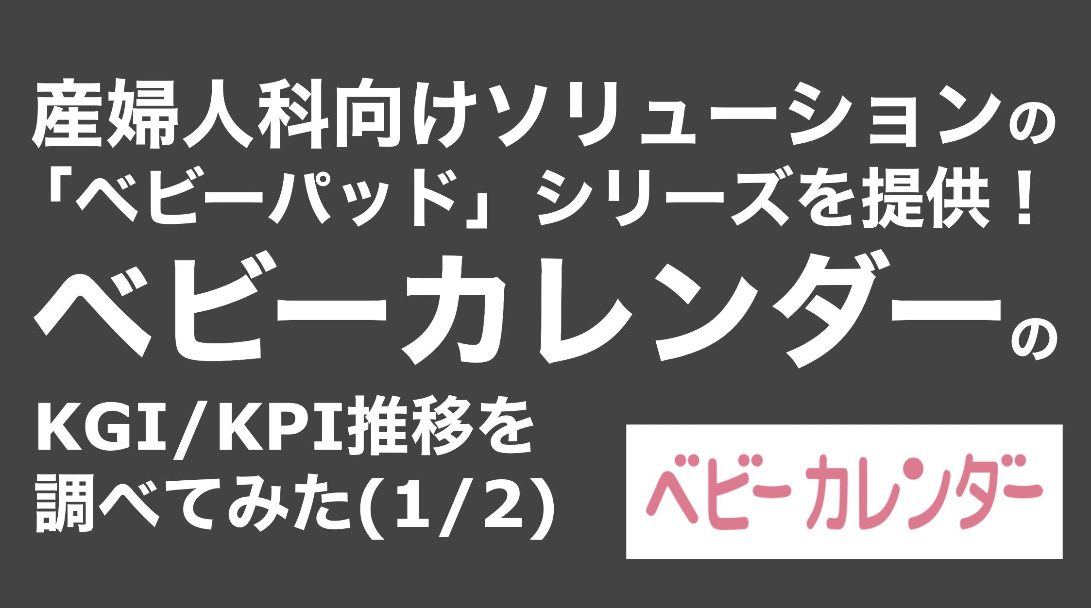 saaslife_ 産婦人科向けソリューションの 「ベビーパッド」シリーズを提供!ベビーカレンダーのKGI/KPI推移を調べてみた(1/2)