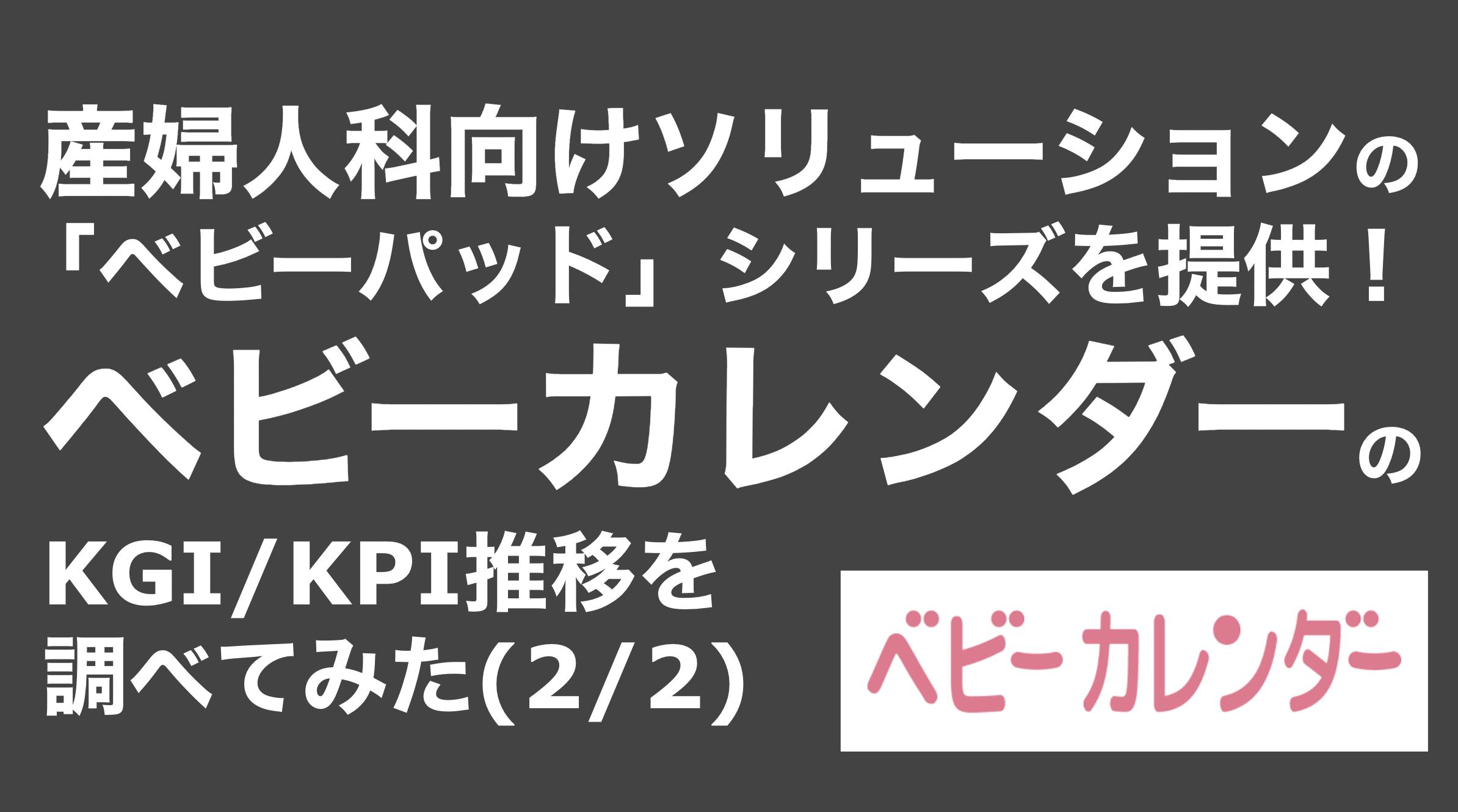 saaslife_ 産婦人科向けソリューションの 「ベビーパッド」シリーズを提供!ベビーカレンダーのKGI/KPI推移を調べてみた(2/2)