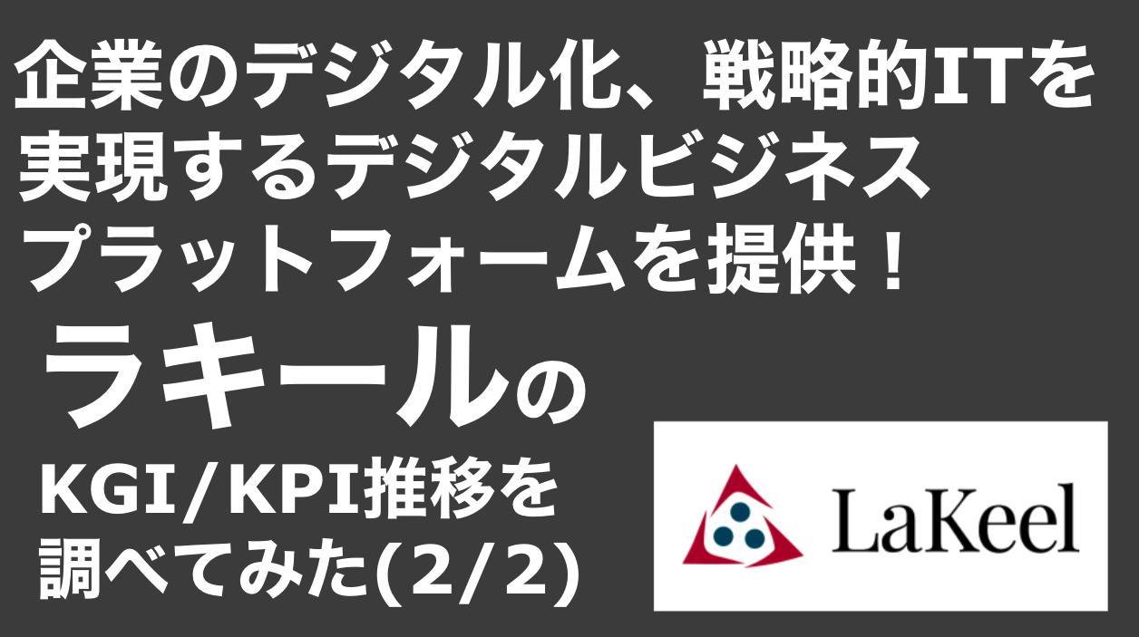 saaslife_企業のデジタル化、戦略的ITを実現するデジタルビジネスプラットフォームを提供!ラキールのKGI/KPI推移を調べてみた(2/2)