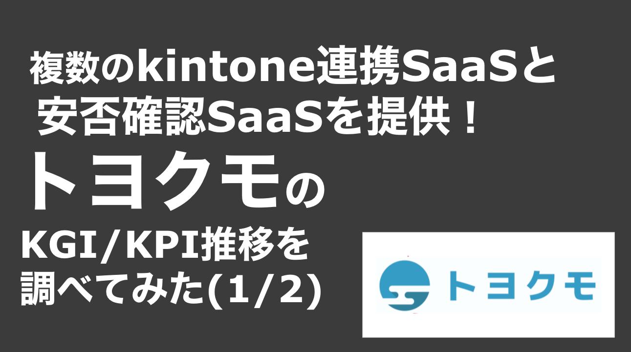 saaslife_複数のkintone連携プラグインと安否確認サービスを提供!トヨクモのKGI/KPI推移を調べてみた(1/2)
