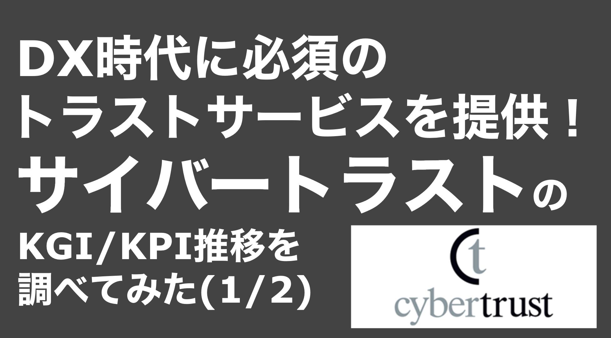 saaslife_ DX時代に必須のトラストサービスを提供!サイバートラストのKGI/KPI推移を調べてみた(1/2)