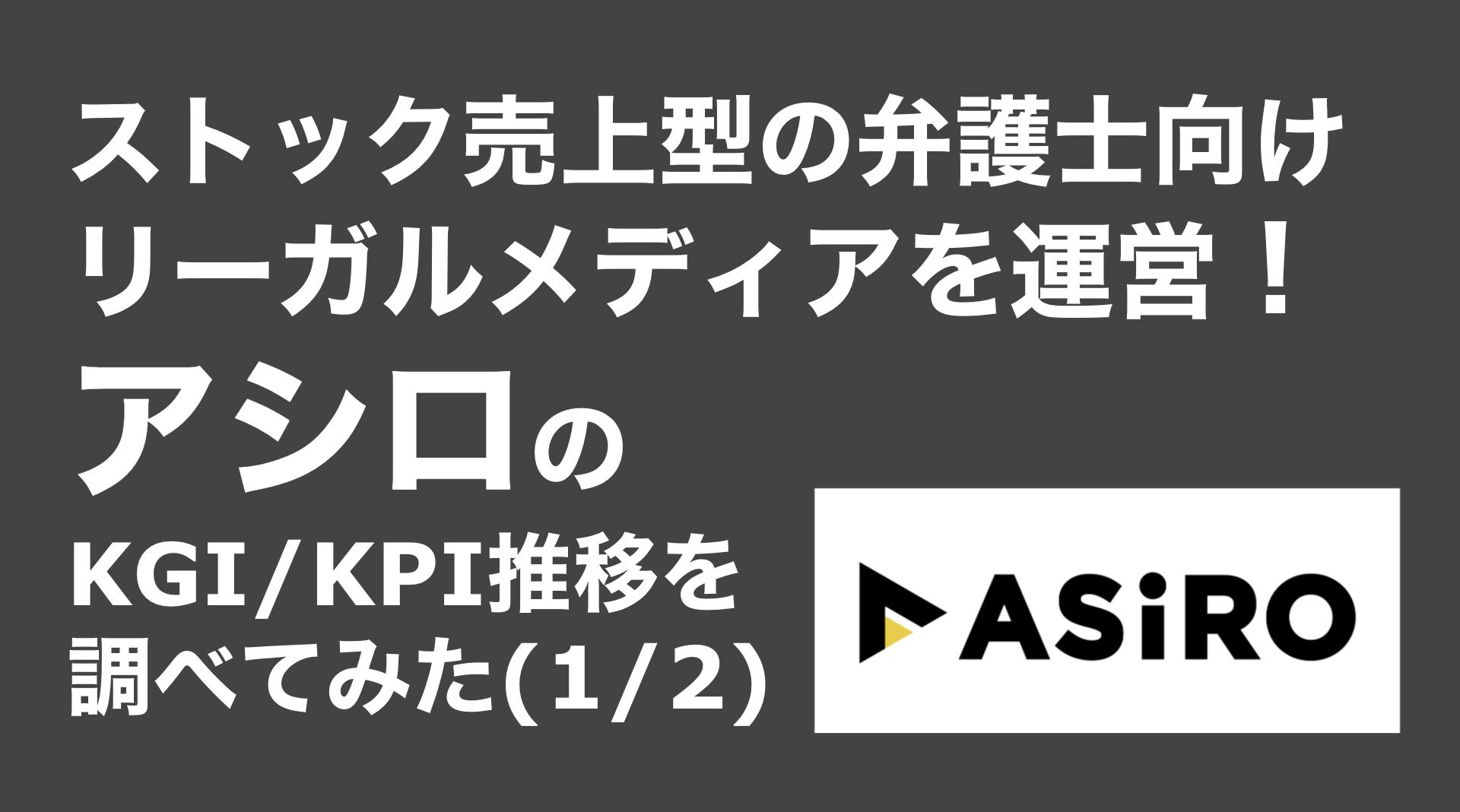 saaslife_ストック売上型の弁護士向けリーガルメディアを運営!アシロのKGI/KPI推移を調べてみた(1/2)