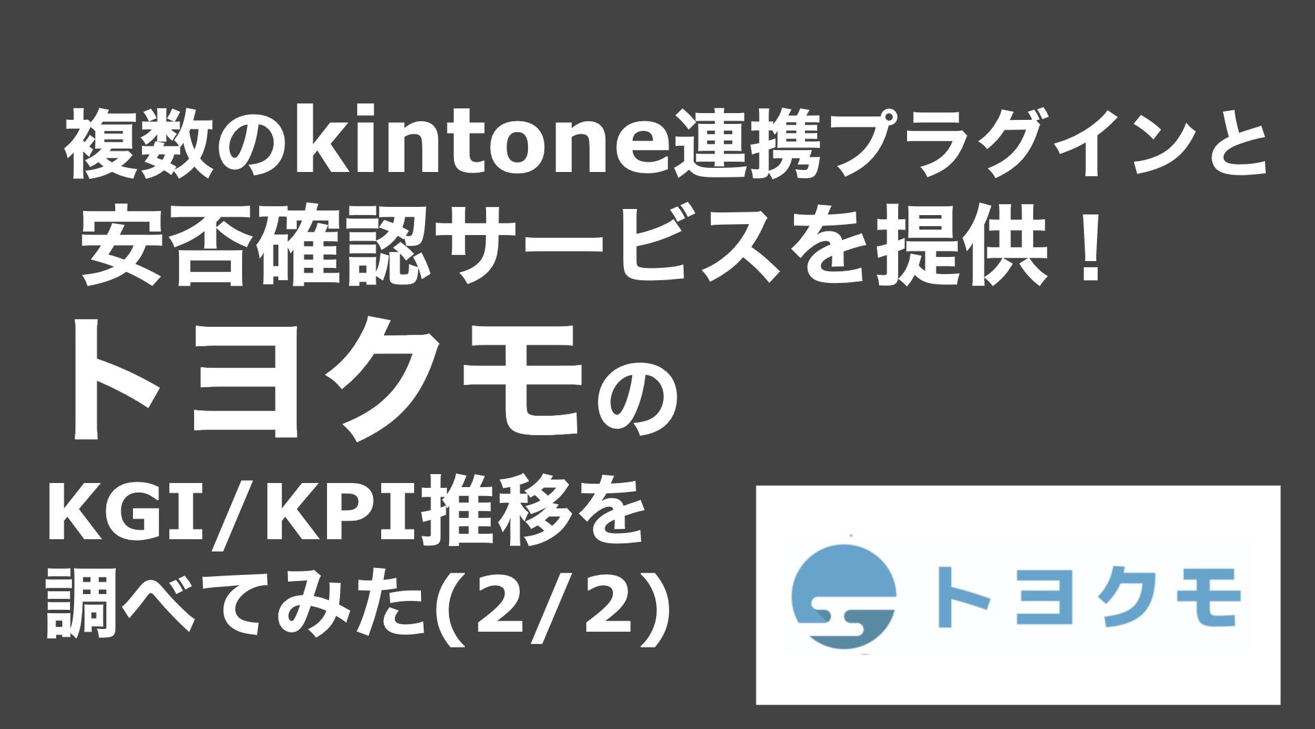 saaslife_複数のkintone連携プラグインと安否確認サービスを提供!トヨクモのKGI/KPI推移を調べてみた(2/2)