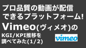 saaslife_ プロ品質の動画が配信できるプラットフォーム!Vimeo(ヴィメオ)のKGI/KPI推移を調べてみた(1/2)