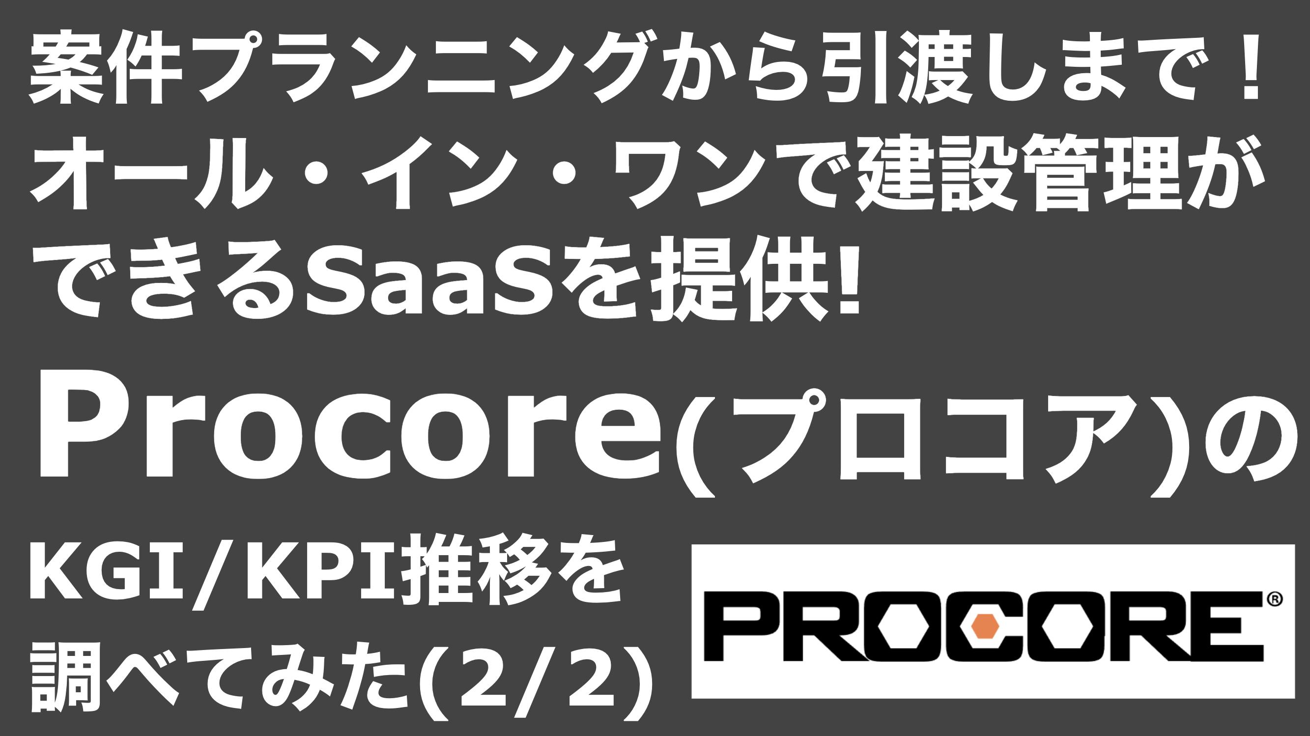 saaslife_ 案件プランニングから引渡しまで!オール・イン・ワンで建設管理ができるSaaSを提供!Procore(プロコア)のKGI/KPI推移を調べてみた(2/2)