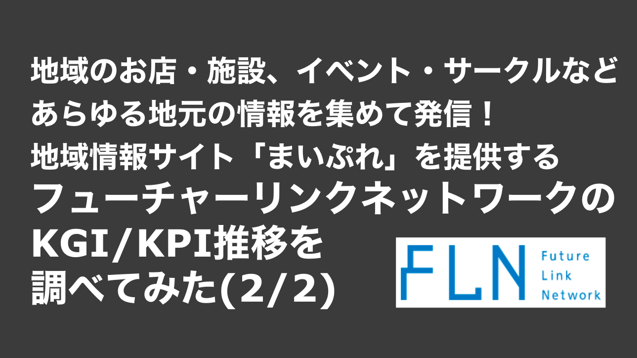 saaslife_地域のお店・施設、イベント・サークルなどあらゆる地元の情報を集めて発信!フューチャーリンクネットワークのKGI/KPI推移を調べてみた(2/2)